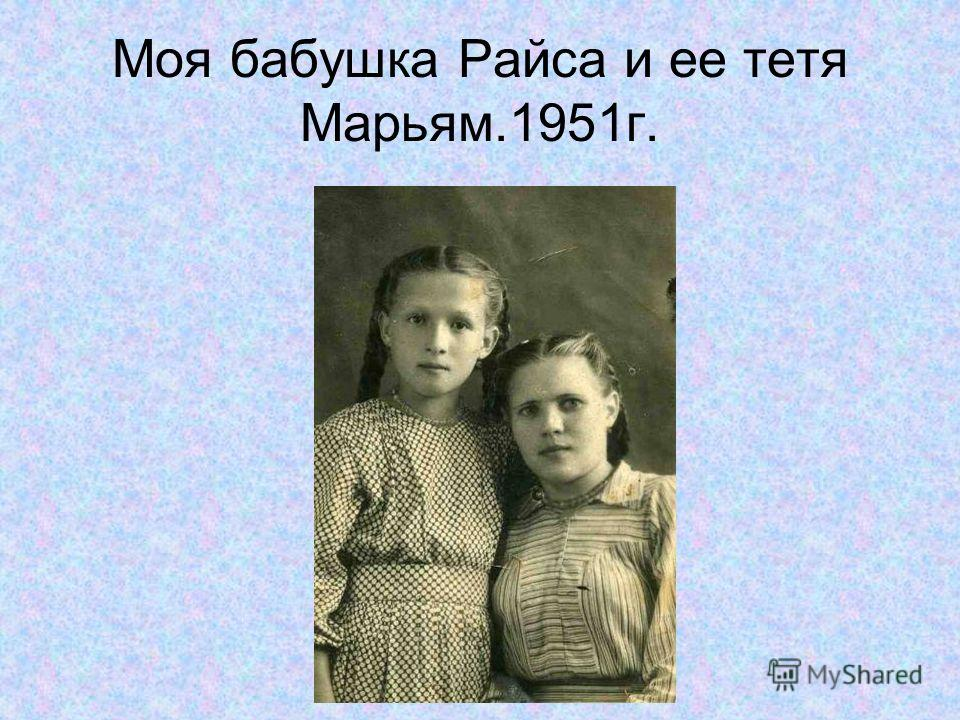 Моя бабушка Райса и ее тетя Марьям.1951г.