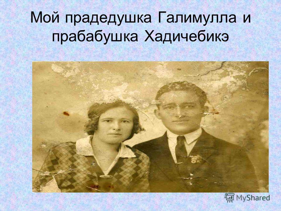 Мой прадедушка Галимулла и прабабушка Хадичебикэ