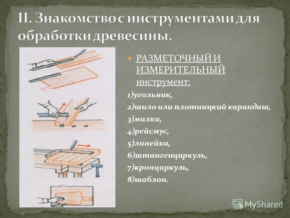 РАЗМЕТОЧНЫЙ И ИЗМЕРИТЕЛЬНЫЙ инструмент: 1)угольник, 2)шило или плотницкий карандаш, 3)малка, 4)рейсмус, 5)линейка, 6)штангенциркуль, 7)кронциркуль, 8)шаблон. 6
