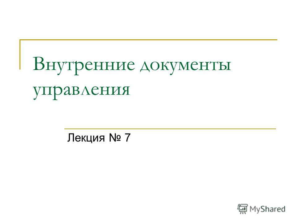 Внутренние документы управления Лекция 7