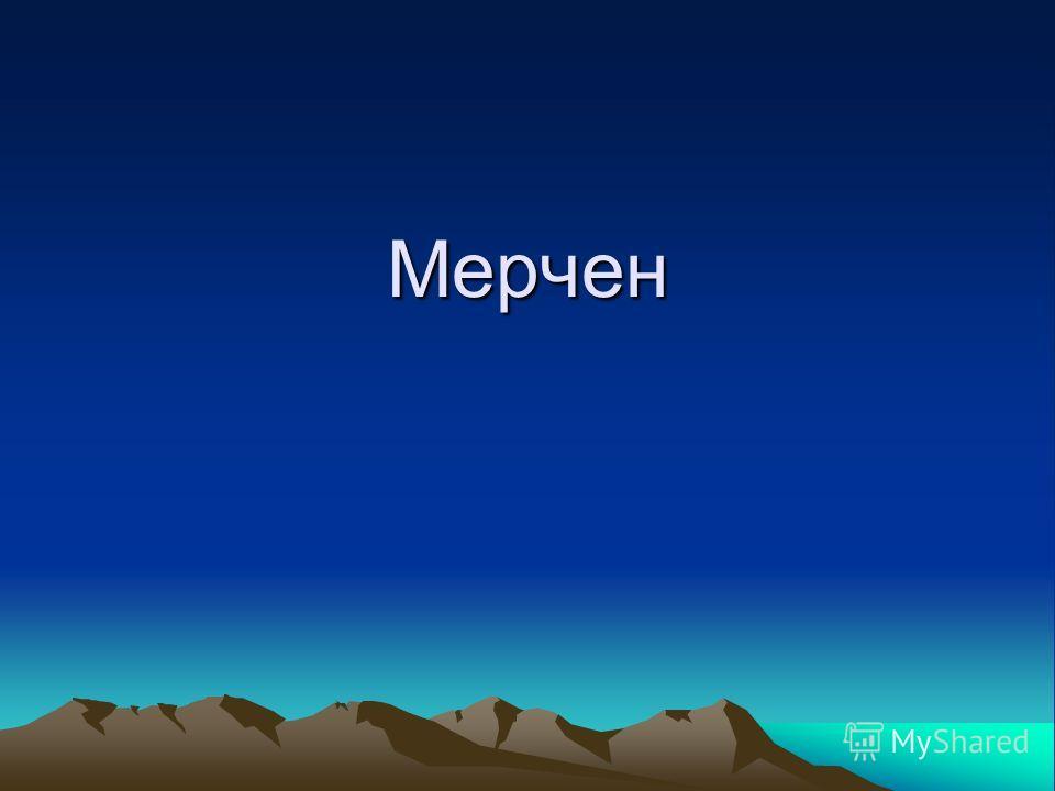Мерчен