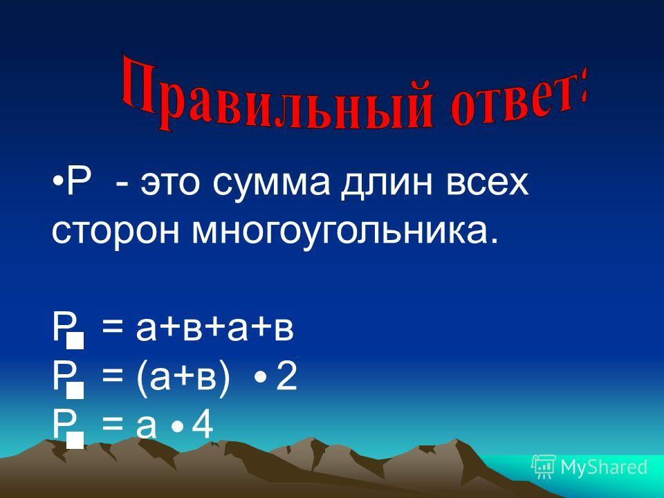 1-е задание для участника Что такое Р? Как найти периметр квадрата?