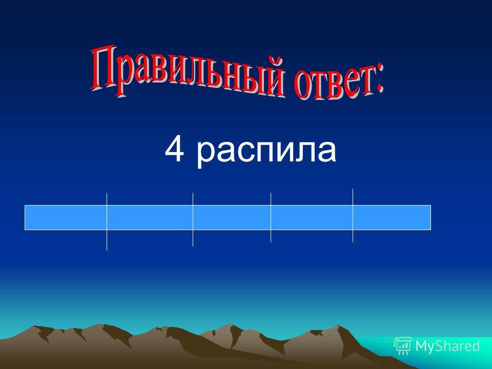 3-е задание для участника Доску длиной 10 м распилили на 5 равных частей. Сколько распилов сделали?