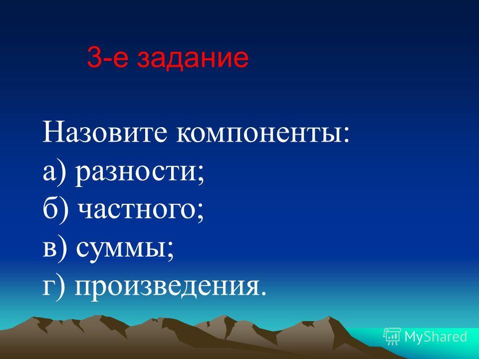 Задача состоит из: условия, вопроса, решения, ответа
