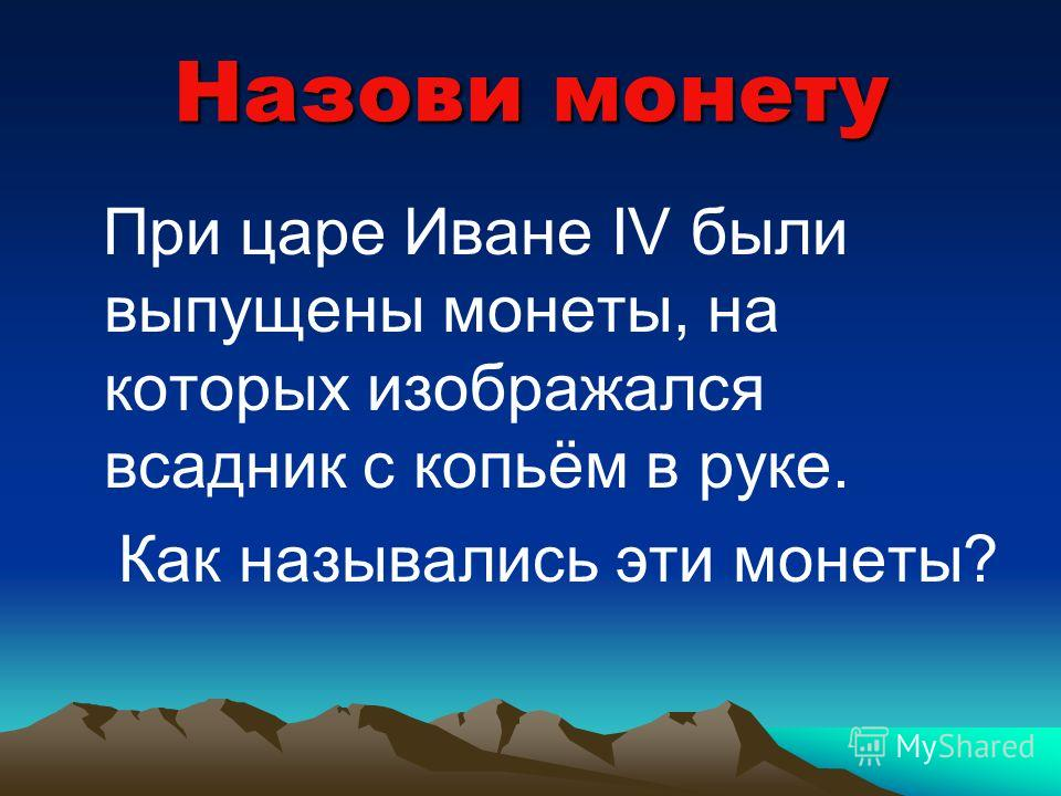 Внимание: ответ! Эту часть серебряного бруска называли рублём. Отсюда и пошло название денежной единицы - рубль.