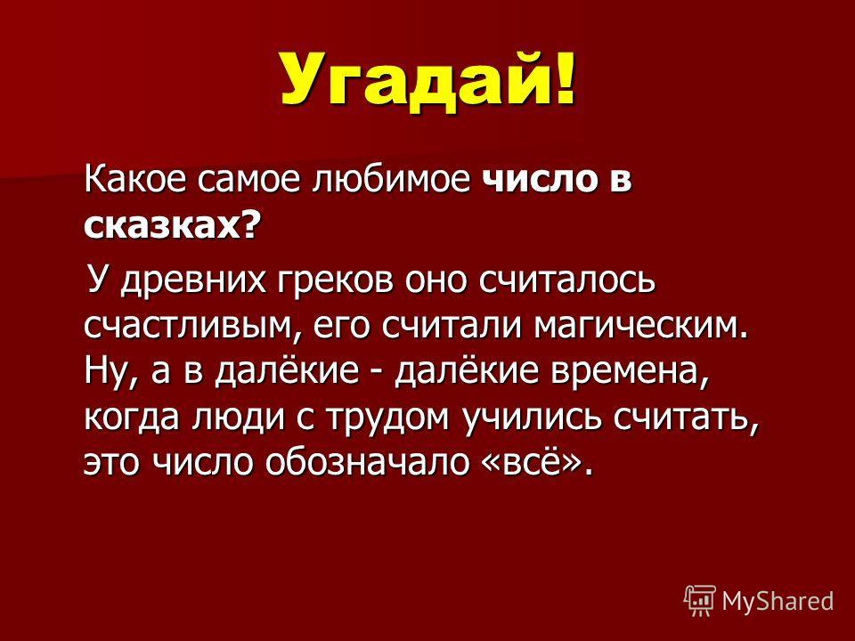 Внимание: ответ! Тридевять - это 27. Дело в том, что в Древней Руси считали по девяткам: тридевять - это 9 x 3 = 27
