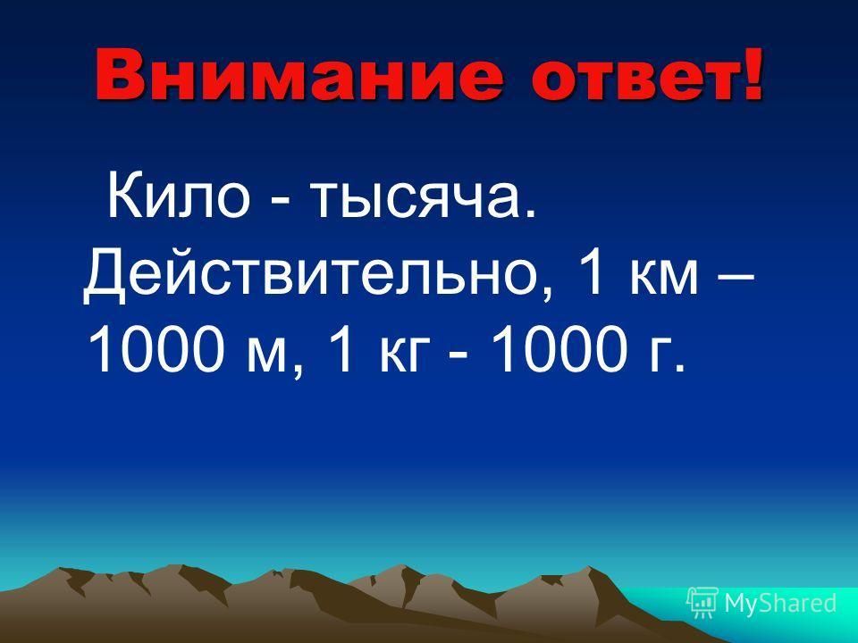 Что означает слово? Мы очень часто пользуемся словом километр. Метр в переводе с французского языка означает мера. Что означает в переводе с французского слово кило?