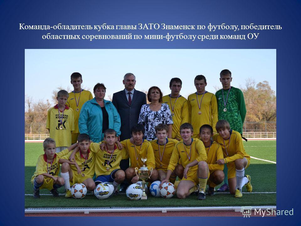 Команда-обладатель кубка главы ЗАТО Знаменск по футболу, победитель областных соревнований по мини-футболу среди команд ОУ