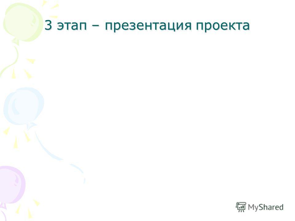 3 этап – презентация проекта