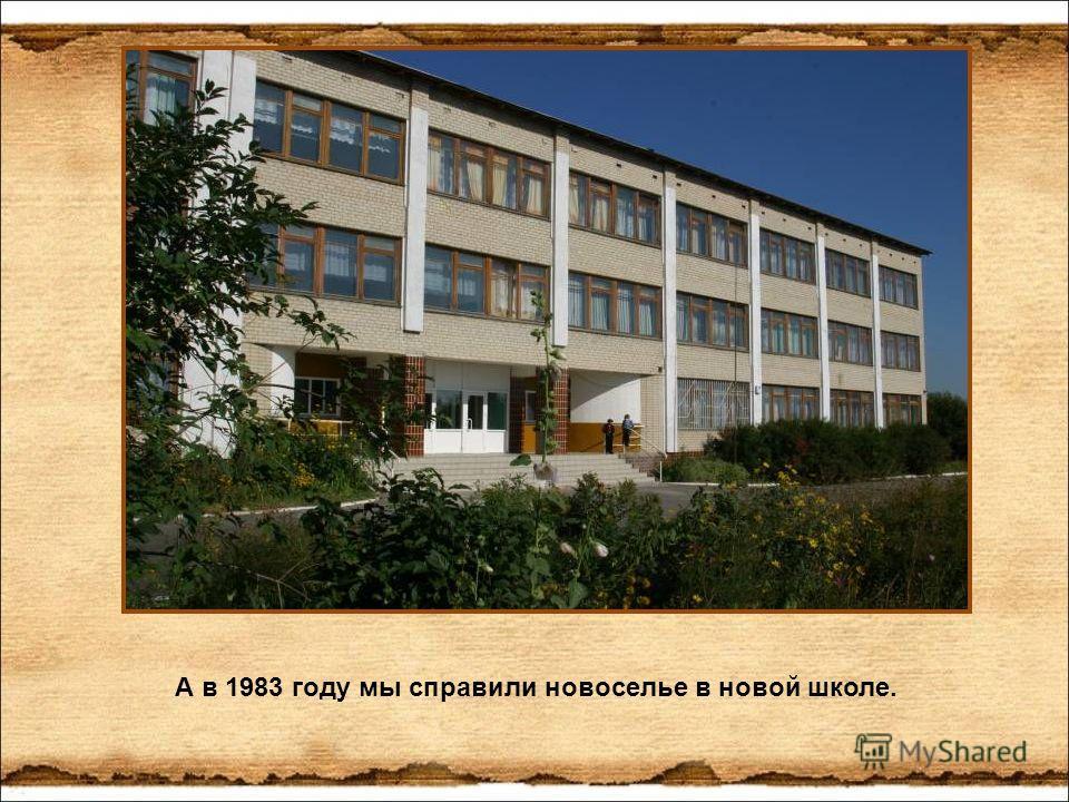 В 1910г. построено красное здание школы 1