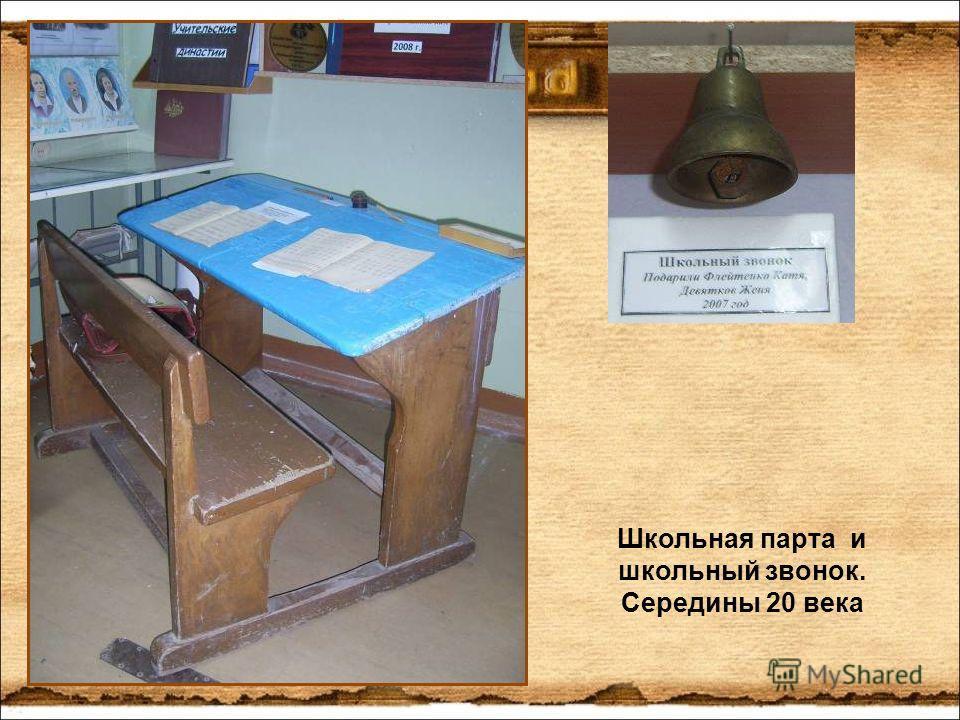 Школьные документы конца 19 века