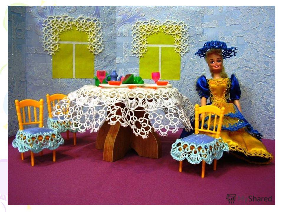 Разработка идей, вариантов. Сначала я рассмотрела несколько вариантов «кукольных уголков». Вариант 1.Столовая (рис. 1). Этот набор состоит из круглого стола и 4 стульев. На столе кружевная скатерть, которая представляет собой обыкновенную четырёхрядн