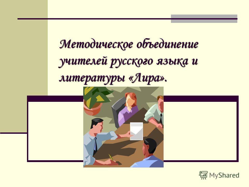 Методическое объединение учителей русского языка и литературы «Лира».