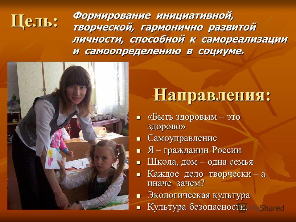 Направления: «Быть здоровым – это здорово» «Быть здоровым – это здорово» Самоуправление Самоуправление Я – гражданин России Я – гражданин России Школа, дом – одна семья Школа, дом – одна семья Каждое дело творчески – а иначе зачем? Каждое дело творче