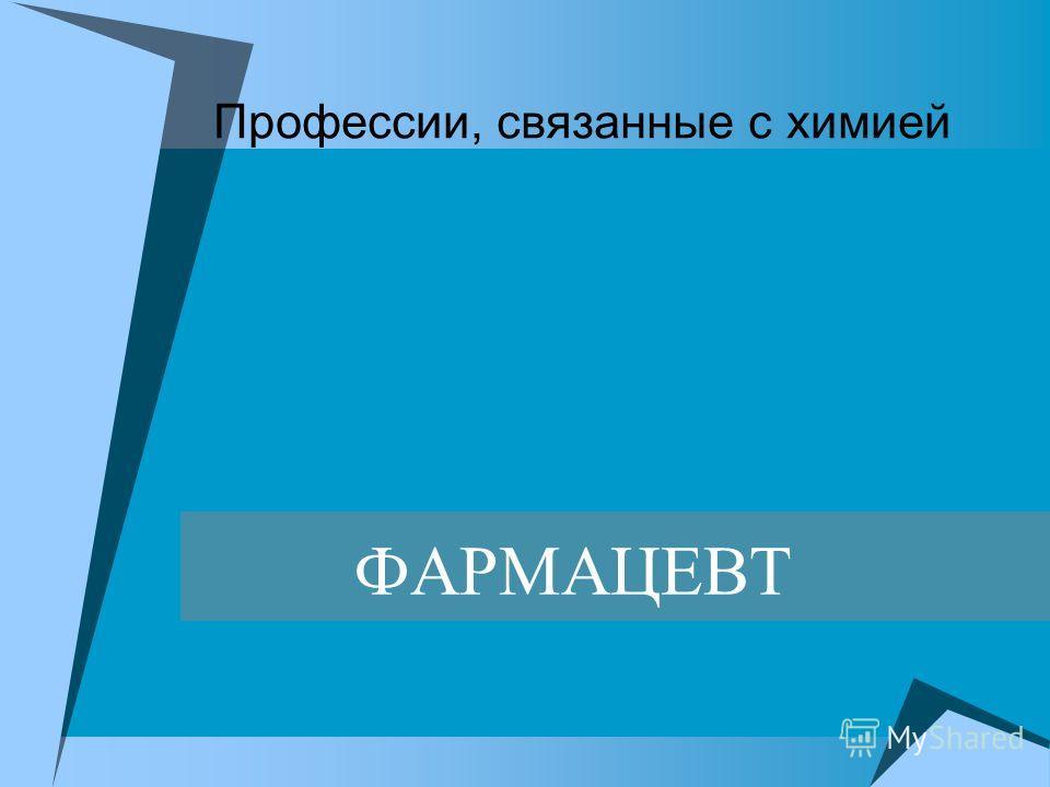 Профессии, связанные с химией ФАРМАЦЕВТ