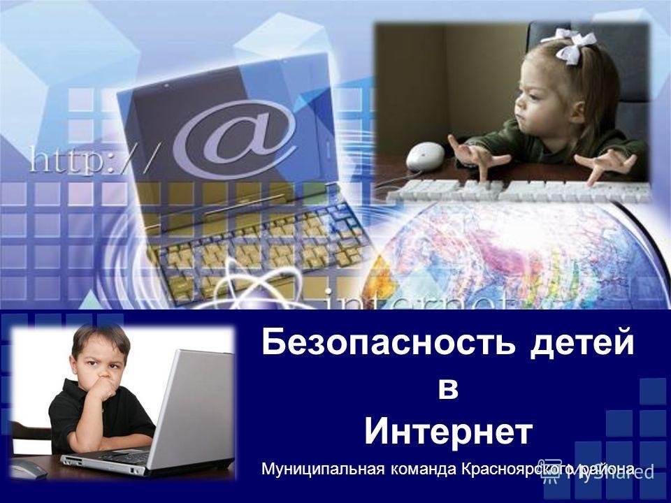 Безопасность детей в Интернет Муниципальная команда Красноярского района