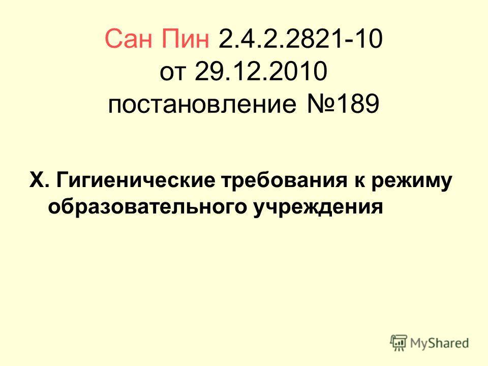 Сан Пин 2.4.2.2821-10 от 29.12.2010 постановление 189 X. Гигиенические требования к режиму образовательного учреждения