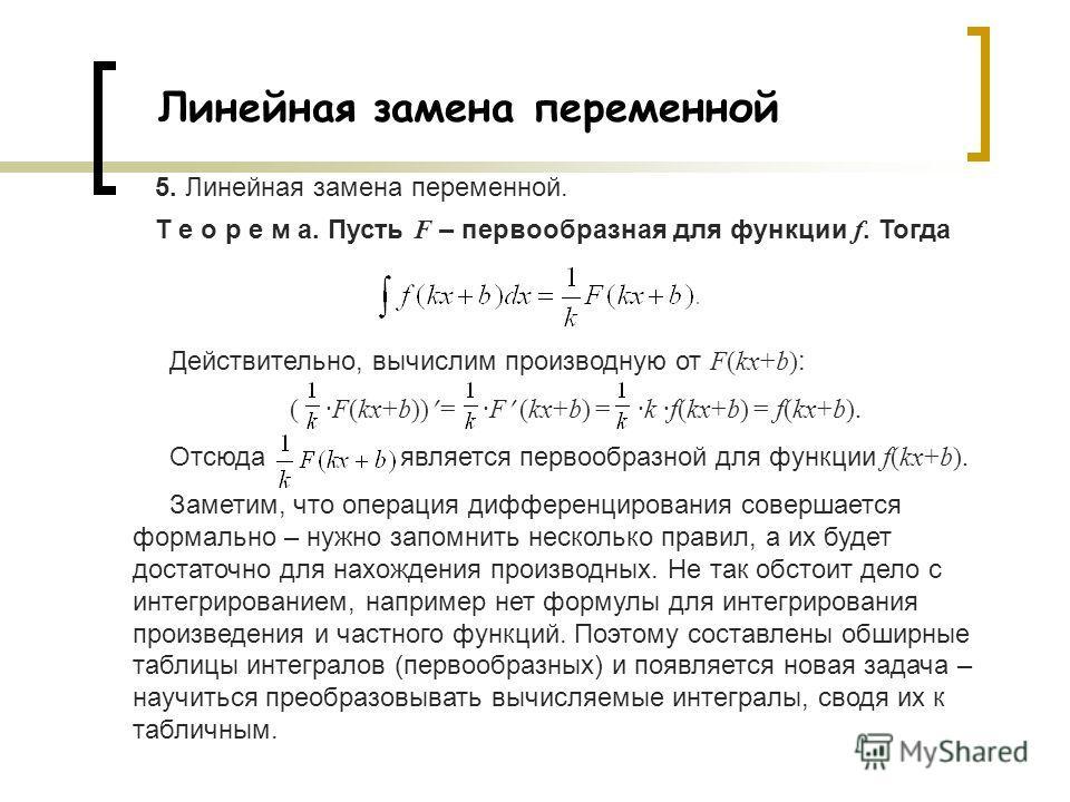 Свойства первообразной 1. Если F – первообразная для функции f, то F + C, где C - константа, также является первообразной для той же функции. (F+С) = F + С = f + 0 = f. 2. Если F 1 и F 2 – две первообразные для одной и той же функции f, то они отлича