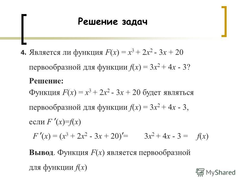 Решение задач 1. 2. 3. Примеры нахождения первообразных