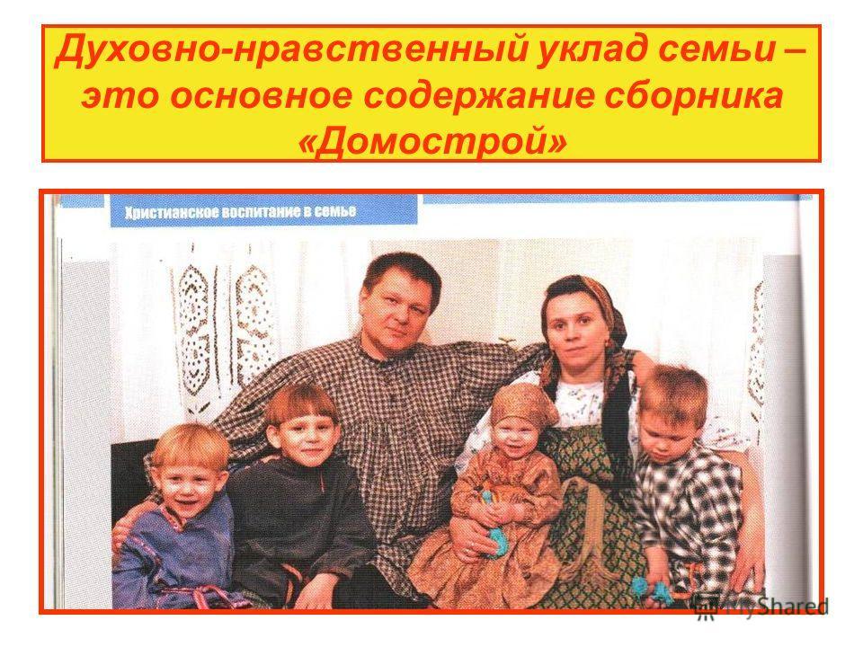 Духовно-нравственный уклад семьи – это основное содержание сборника «Домострой»