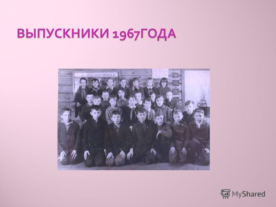ВЫПУСКНИКИ 1967 ГОДА