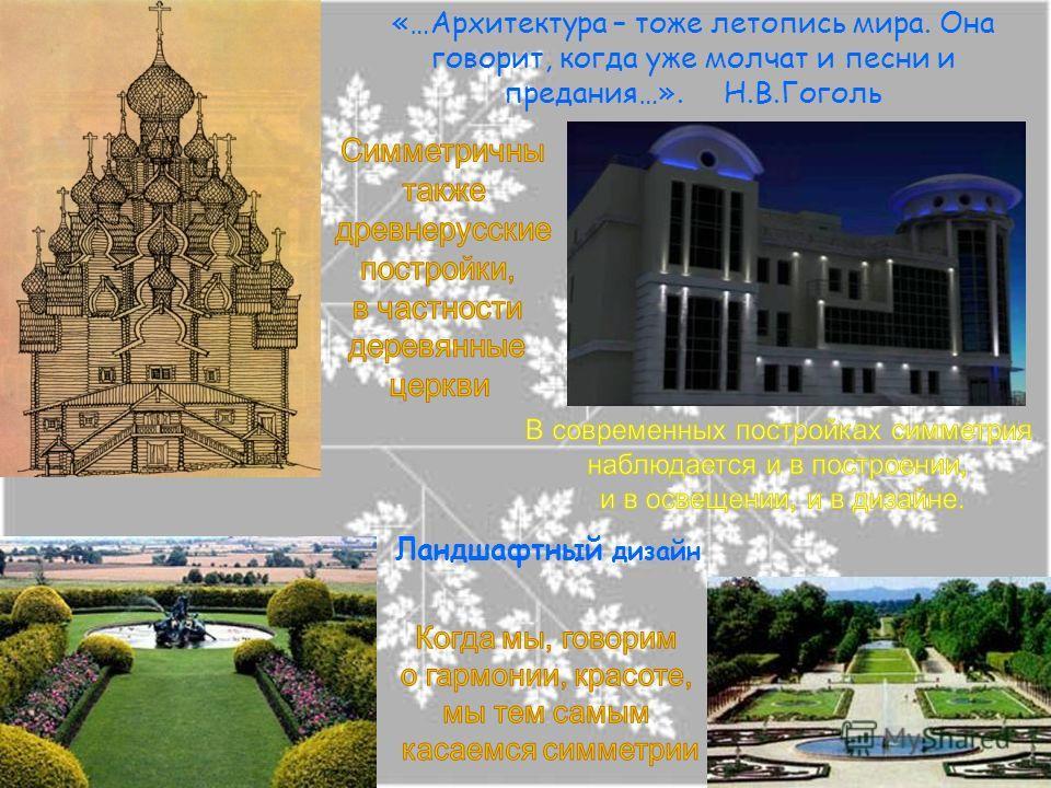 «…Архитектура – тоже летопись мира. Она говорит, когда уже молчат и песни и предания…». Н.В.Гоголь Ландшафтный дизайн