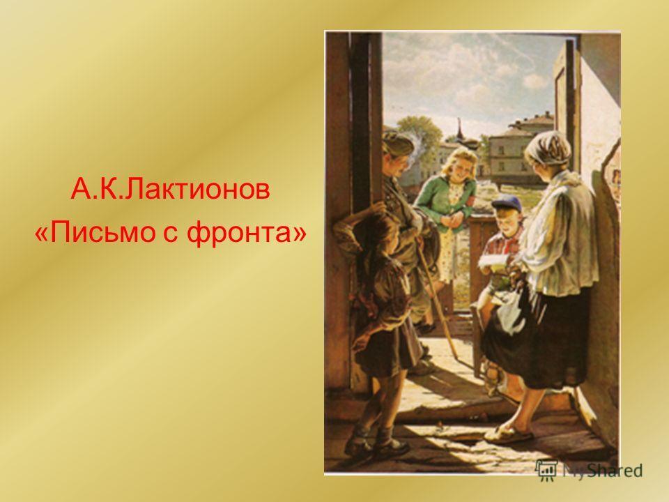 А.К.Лактионов «Письмо с фронта»