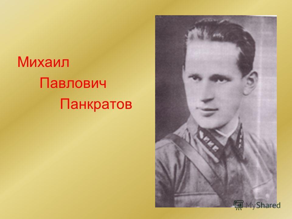 Михаил Павлович Панкратов