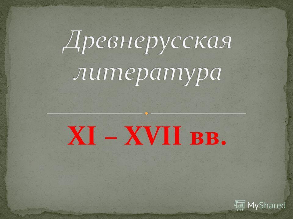XI – XVII вв.