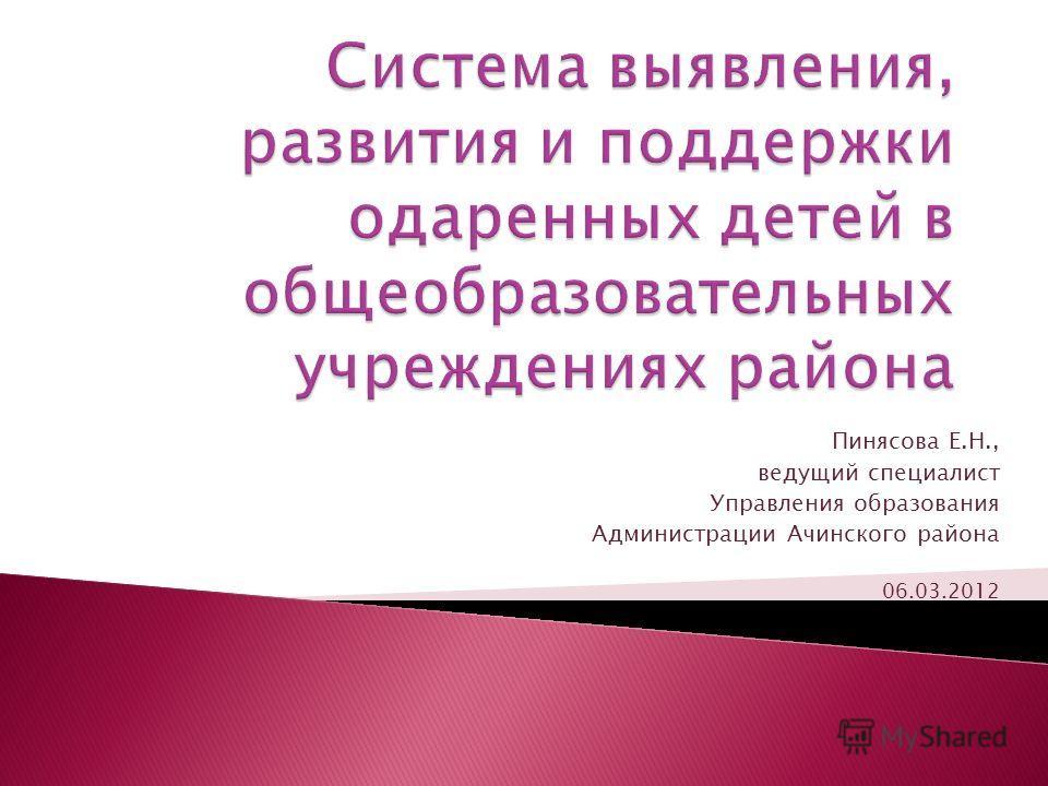 Пинясова Е.Н., ведущий специалист Управления образования Администрации Ачинского района 06.03.2012