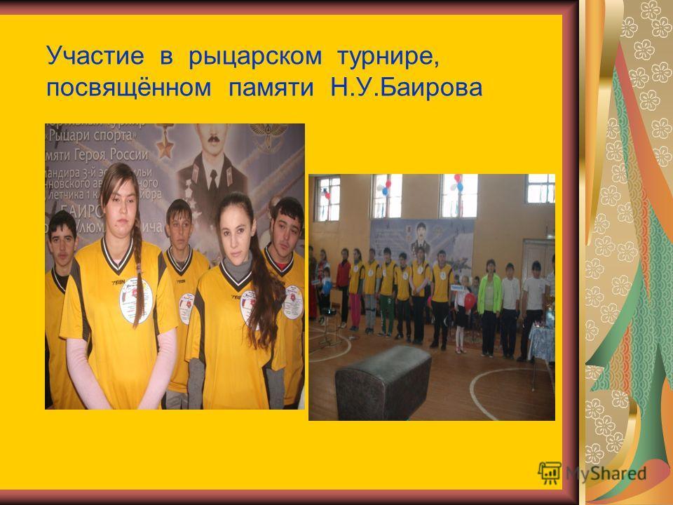 Участие в рыцарском турнире, посвящённом памяти Н.У.Баирова