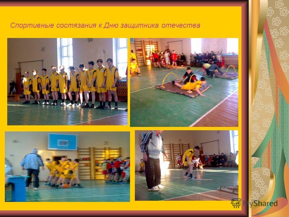 Спортивные состязания к Дню защитника отечества фотографии школа\фото\19022009032.jpg