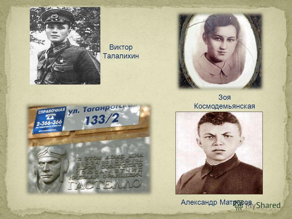 Зоя Космодемьянская Александр Матросов Виктор Талалихин
