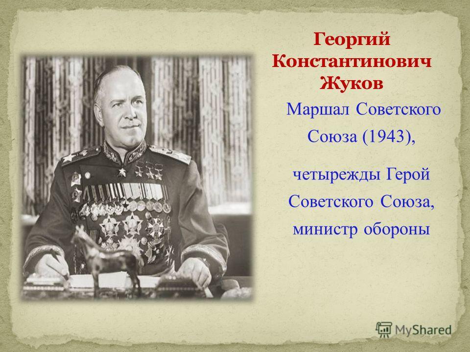 Маршал Советского Союза (1943), четырежды Герой Советского Союза, министр обороны
