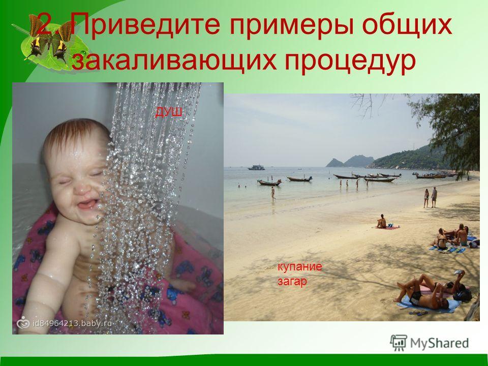 2. Приведите примеры общих закаливающих процедур ДУШ купание загар
