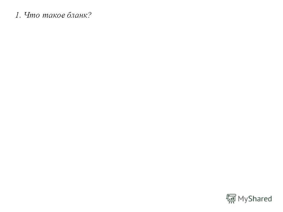 1. Что такое бланк?