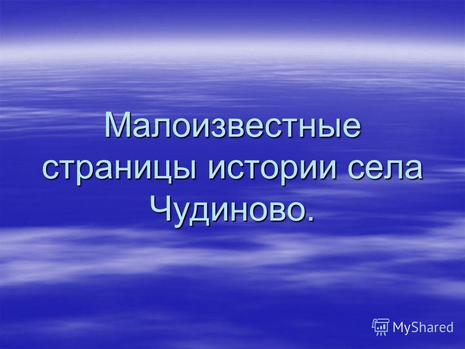 Малоизвестные страницы истории села Чудиново.