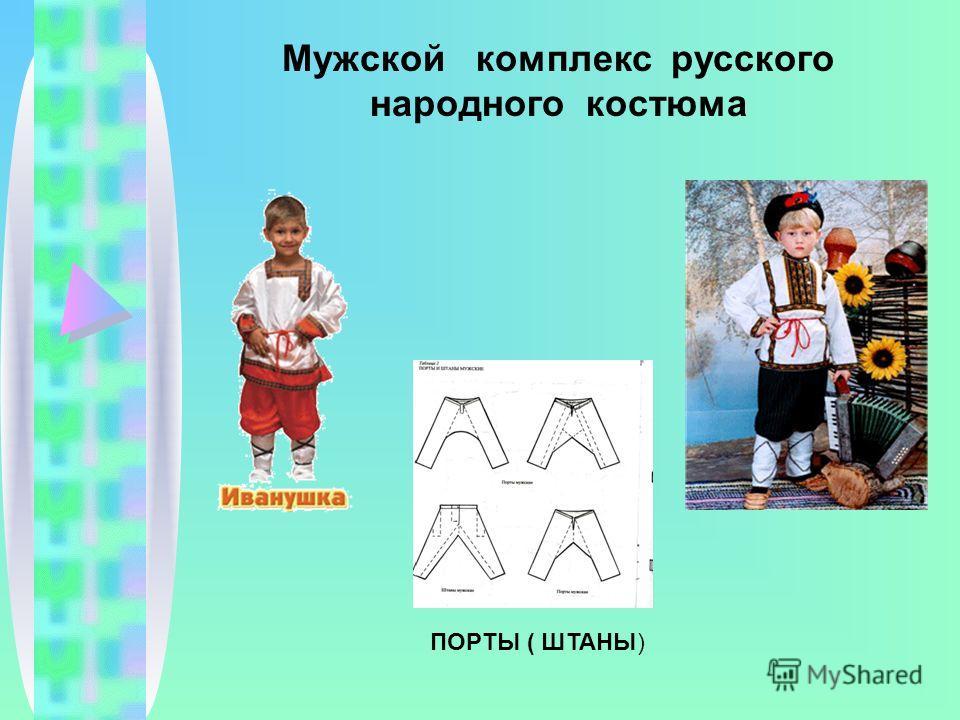 ПОРТЫ ( ШТАНЫ) Мужской комплекс русского народного костюма