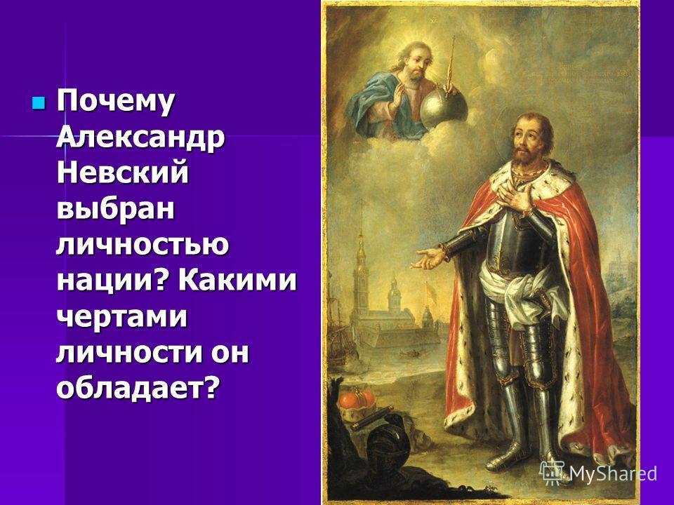 Почему Александр Невский выбран личностью нации? Какими чертами личности он обладает? Почему Александр Невский выбран личностью нации? Какими чертами личности он обладает?