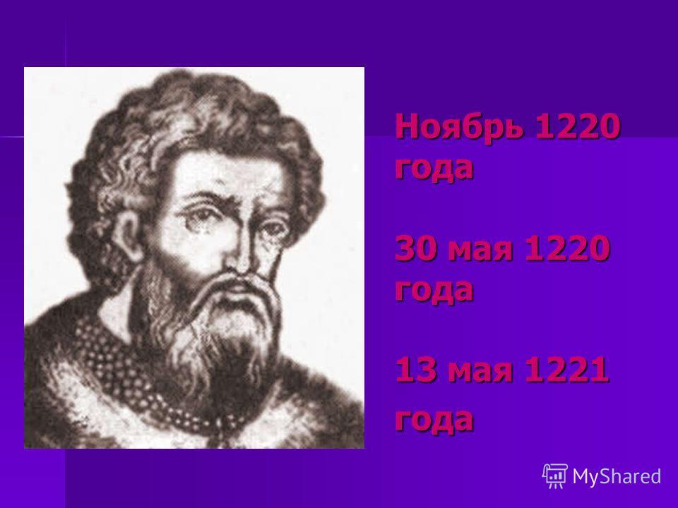 Ноябрь 1220 года 30 мая 1220 года 13 мая 1221 года