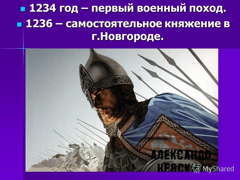 1234 год – первый военный поход. 1234 год – первый военный поход. 1236 – самостоятельное княжение в г.Новгороде. 1236 – самостоятельное княжение в г.Новгороде.