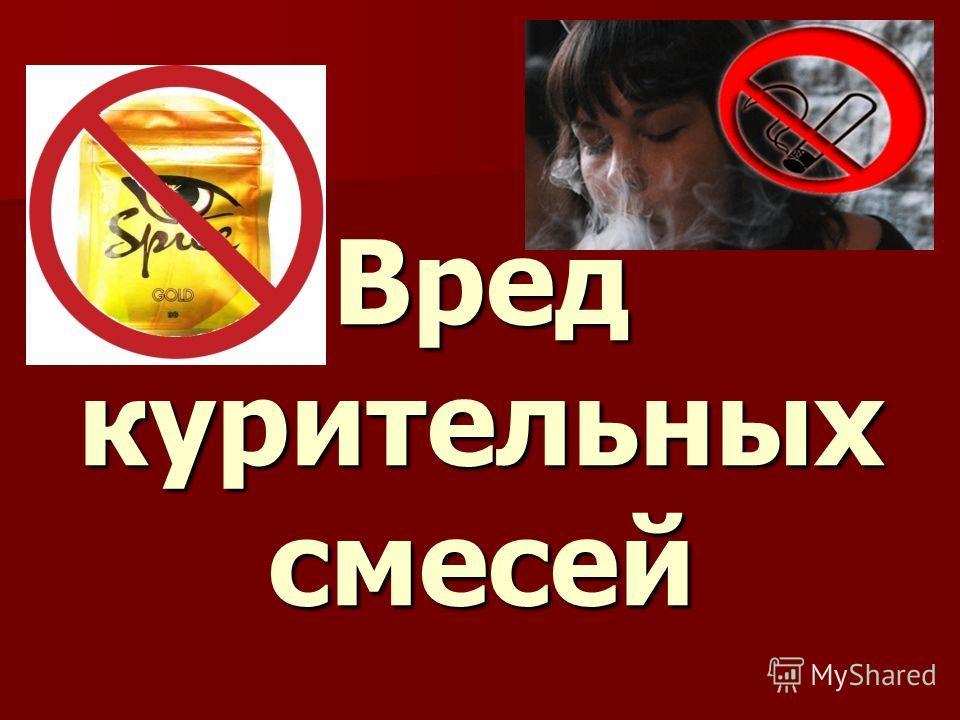 Вред курительных смесей