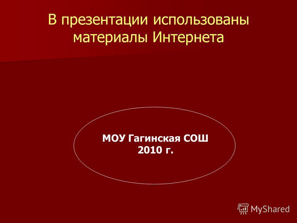 В презентации использованы материалы Интернета МОУ Гагинская СОШ 2010 г.