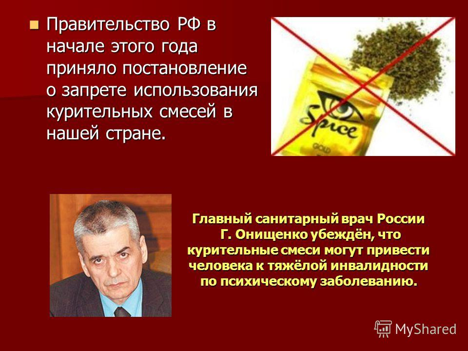 Правительство РФ в начале этого года приняло постановление о запрете использования курительных смесей в нашей стране. Правительство РФ в начале этого года приняло постановление о запрете использования курительных смесей в нашей стране. Главный санита