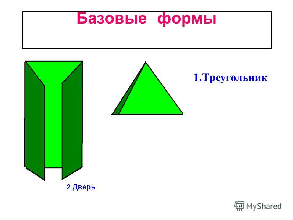 Базовые формы 2 1 1.Треугольник 2.Дверь