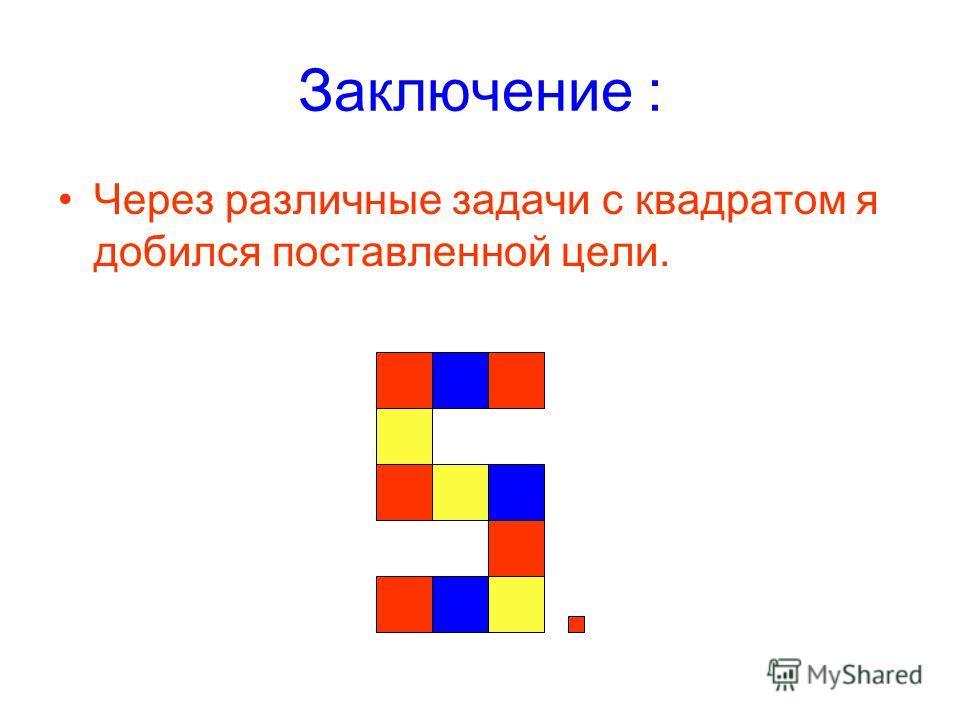 Заключение : Через различные задачи с квадратом я добился поставленной цели.