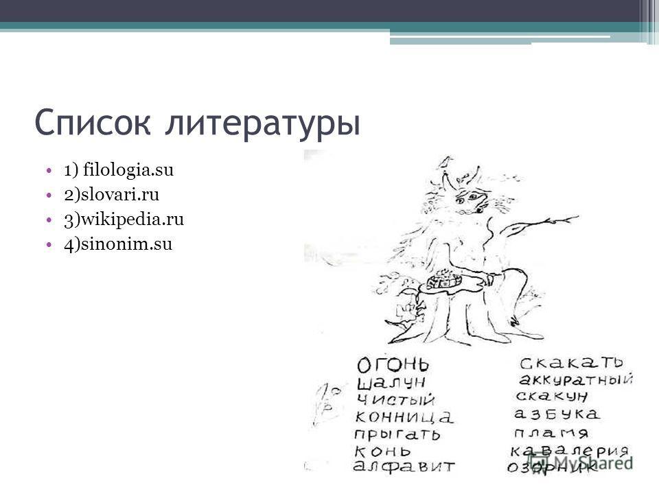 Список литературы 1) filologia.su 2)slovari.ru 3)wikipedia.ru 4)sinonim.su