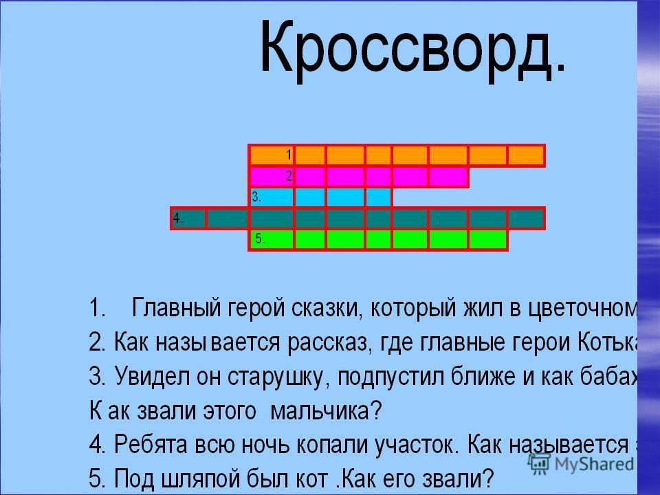 Кроссворды по литературе 3 класс