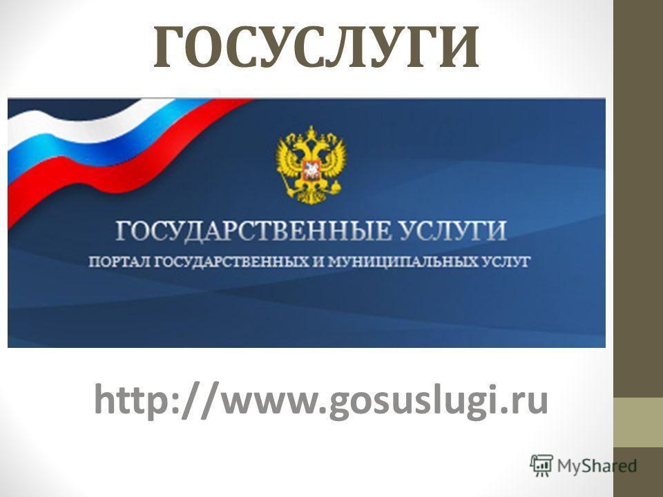 ГОСУСЛУГИ http://www.gosuslugi.ru
