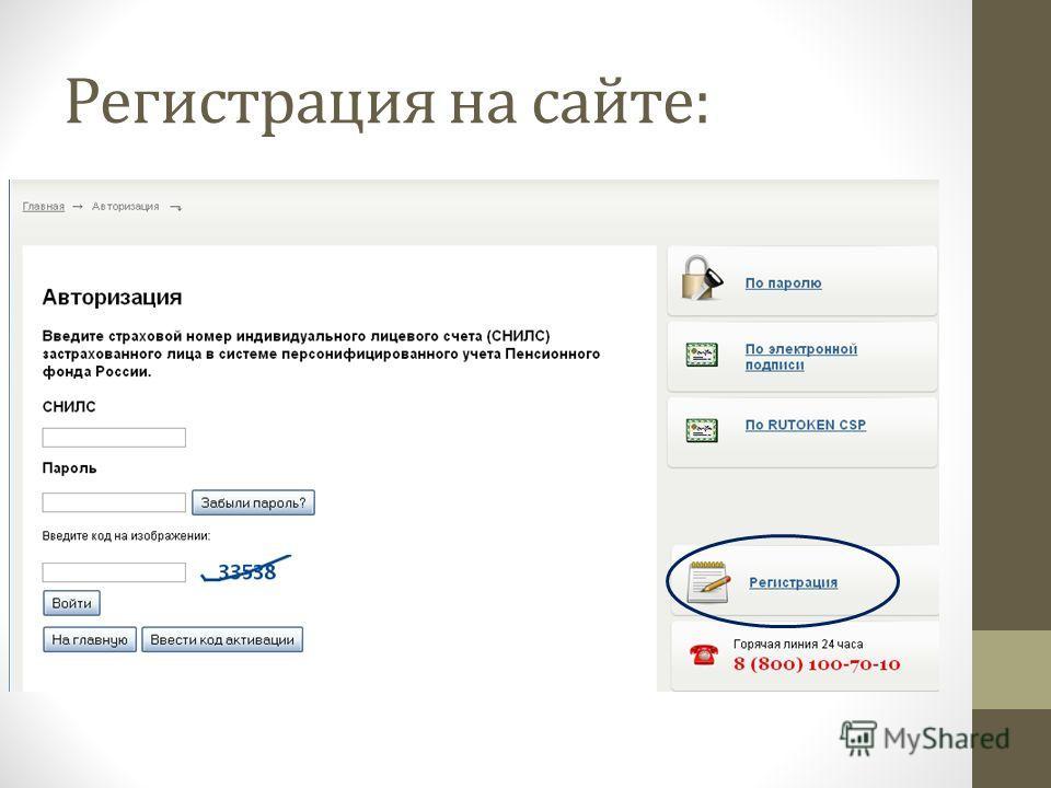 Регистрация на сайте: